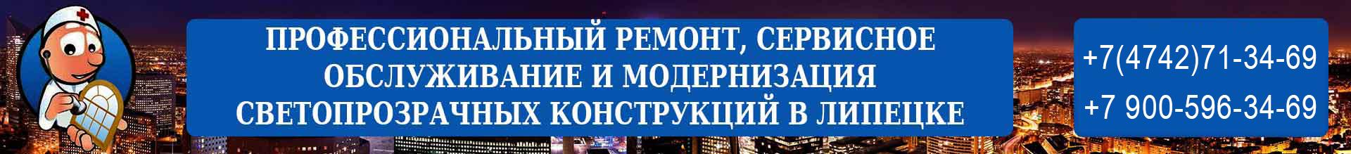 Ремонт окон Липецк